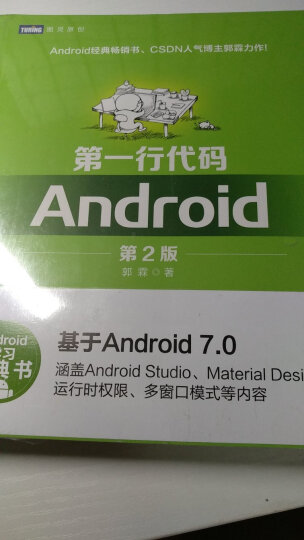 Android从入门到精通 晒单图