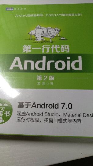 Android 源码设计模式解析与实战 晒单图