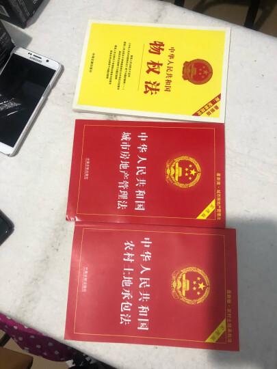 中华人民共和国农村土地承包法(实用版)(最新版) 晒单图