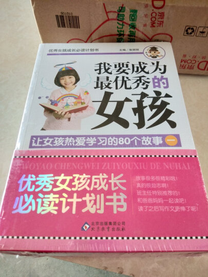 优秀女孩成长必读计划书:我要成为最优秀的女孩(套装共4册) 晒单图