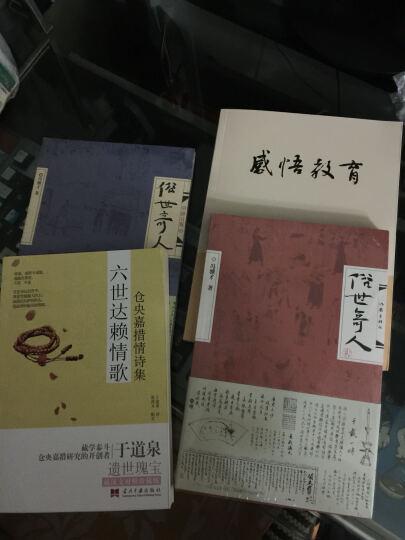套装现货 俗世奇人1+2(共2册) 冯骥才经典作品 短篇小说 传奇人物生平事迹 晒单图