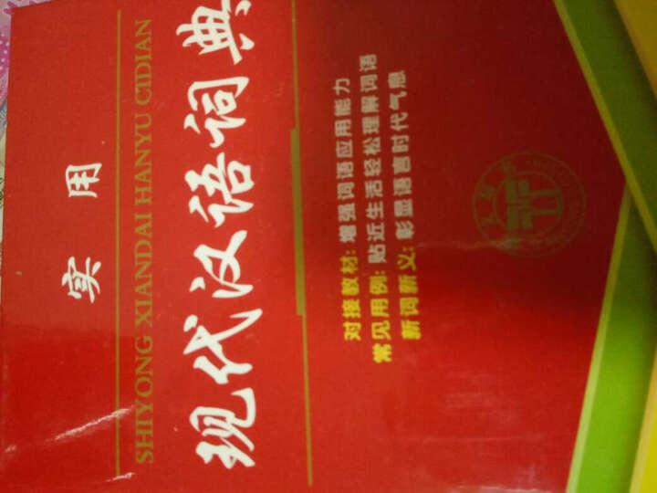 中小学工具书新华字典多功能版字词典套装6本64开精装现代汉语成语同近反义组词造句英汉汉英数学公式 晒单图