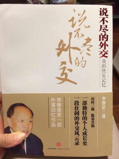 说不尽的外交 我的快乐记忆 李肇星 社会科学 书籍 晒单图