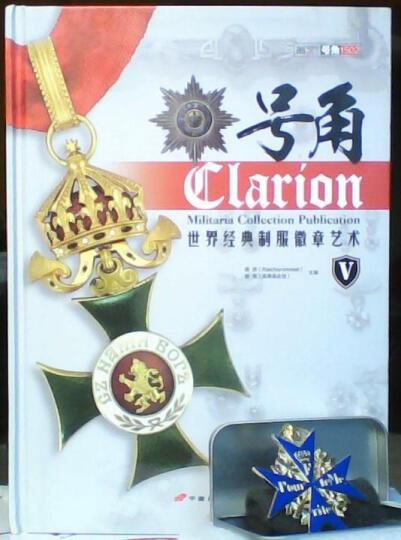 号角 5:世界经典制服徽章艺术(附复刻蓝马克斯勋章) 晒单图