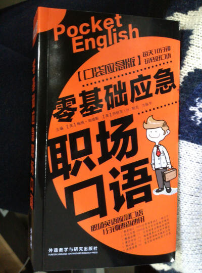 英语口语零基础应急系列(旅游+日常+商务职场.套装共3册)(含MP3) 晒单图