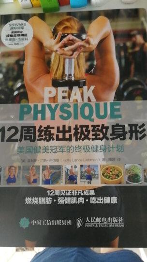 12周练出极致身形 美国健美冠军的终极健身计划 晒单图