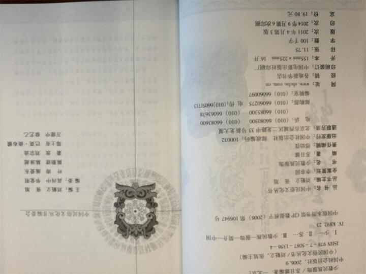 中国民俗文化丛书:少数民族服饰 晒单图