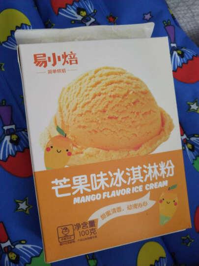 易小焙 冰淇淋粉 自制雪糕原料 硬冰激凌粉 雪糕原料 自制甜筒粉 100g 香芋味 晒单图