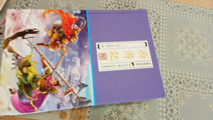 四大名著原著精装:红楼梦 三国演义 水浒传 西游记(无障碍阅读版图文绣像本) 晒单图