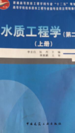 水质工程学(上册) 晒单图