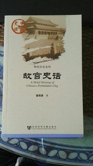 中国史话·物化历史系列:故宫史话 晒单图