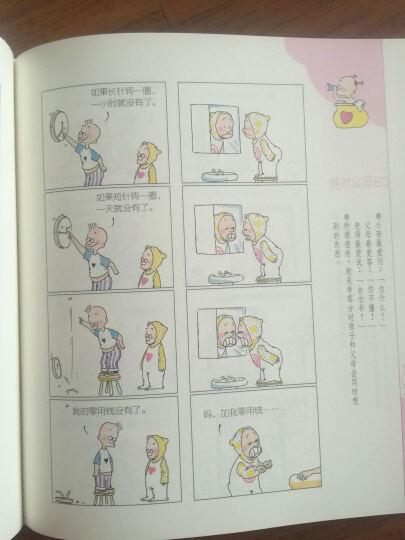 朱德庸经典作品集:绝对小孩 晒单图