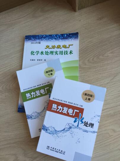 热力发电厂水处理(第4版)(套装上下册) 晒单图