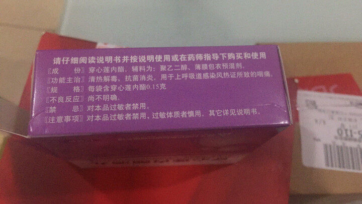 天士力 穿心莲内酯滴丸12袋 上呼吸道感染所致咽痛 清热解毒 抗菌消炎 3盒 晒单图