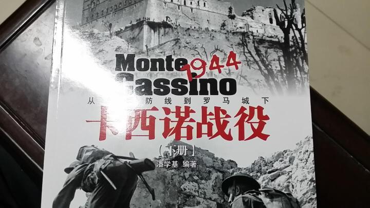 卡西诺战役1944:从冬季防线到罗马城下(下册) 晒单图