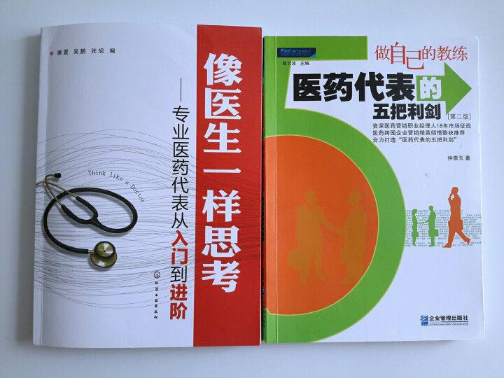 做自己的教练:医药代表的五把利剑(第2版) 晒单图