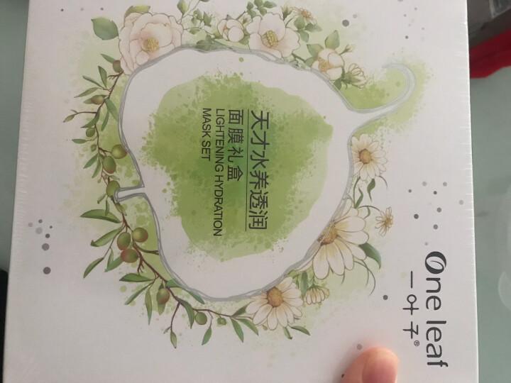 一叶子 天才水养透润面膜套装30片(雏菊亮颜10片+山茶花补水10片+橄榄芽弹滑10片) 晒单图