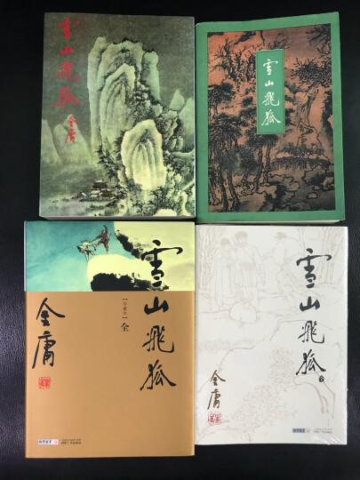 (新修彩图精装版)金庸作品集(13):雪山飞狐(附鸳鸯刀、白马啸西风) 晒单图