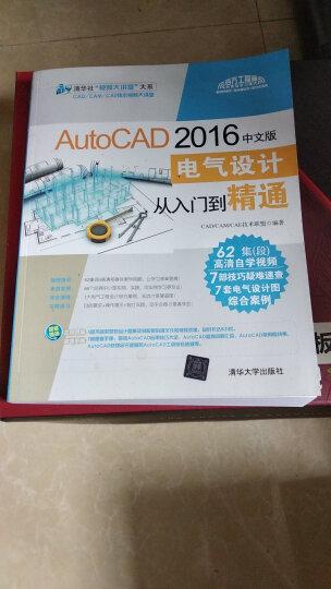 AutoCAD 2014电气设计自学视频教程(附光盘)/CAD/CAM/CAE自学视频教程 晒单图