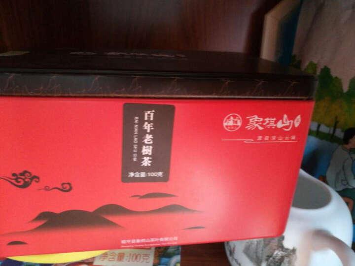 象棋山功夫红茶茶叶 百年老树茶 广西昭平高山云雾特产工夫红茶 晒单图