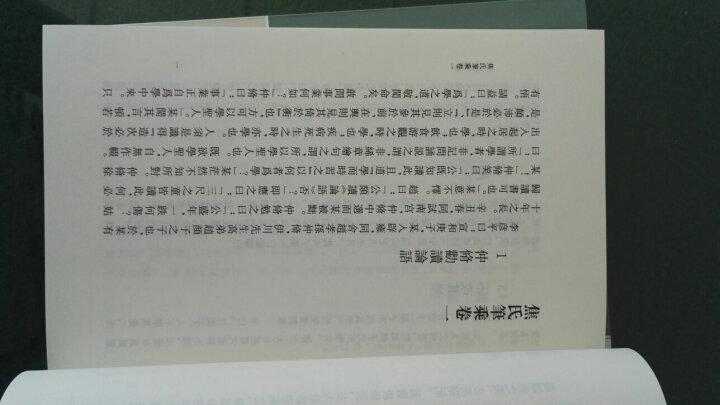 学术笔记丛刊:焦氏笔乘(套装上下册) 晒单图