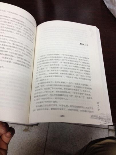 古村妖物志 晒单图