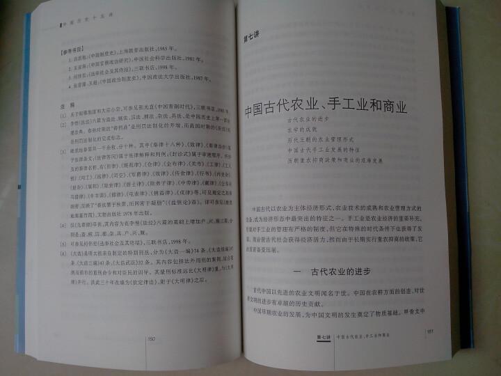 中国历史十五讲 晒单图