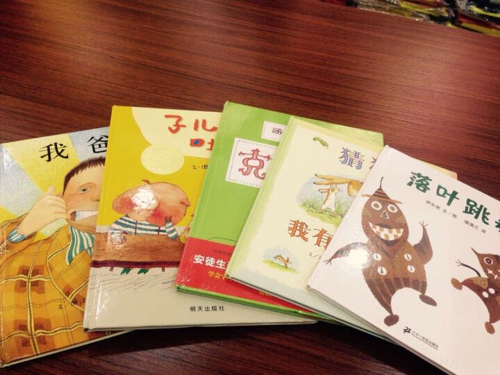 子儿吐吐 精装 信谊绘本幼儿文学奖 3-4-5-6岁 少儿绘本 晒单图