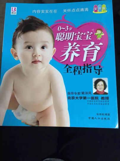 怀孕40周全程指导(彩色版)+孕妈妈营养+安胎胎教+宝宝养育 全程指导4本孕妇书 育儿养育 晒单图