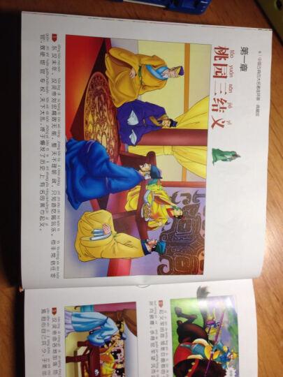中国古典四大名著连环画 三国演义(典藏版) 晒单图
