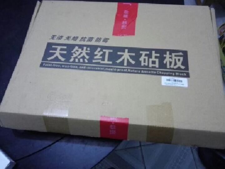 本纳 鸡翅木砧板 方形红木菜板(38cm×26cm×2cm) 晒单图