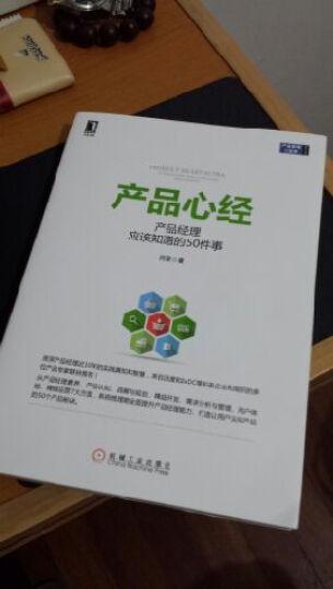 产品管理与运营系列丛书·产品心经:产品经理应该知道的50件事 晒单图
