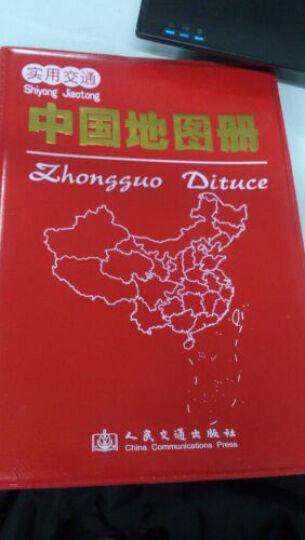 实用交通·中国地图册(2015版) 晒单图
