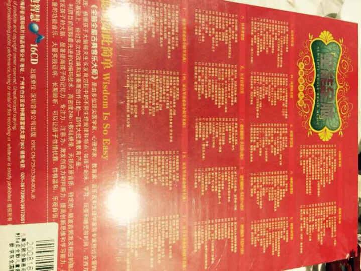 儿童全能全脑音乐(16CD 附54页全彩儿童音乐启蒙手绘画册)(京东专卖) 晒单图