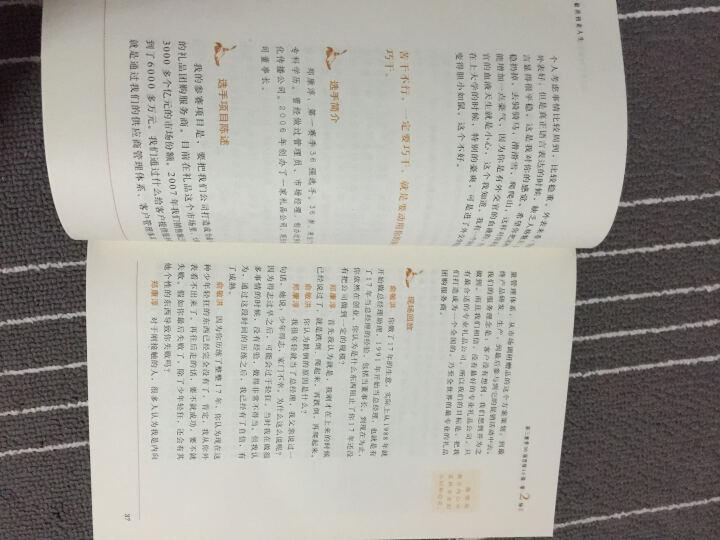 俞敏洪创业人生(附光盘) 晒单图