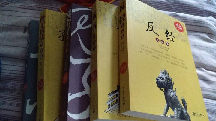中国五大谋略奇书(套装全5册) 晒单图