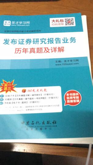 圣才教育·证券分析师胜任能力考试 过关必做1000题含历年真题(赠送电子书大礼包) 晒单图