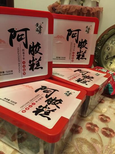 黄金海岸即食阿胶固元糕 东阿县原产阿胶块 每天三片美美哒!500g/盒 晒单图