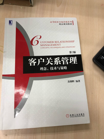 客户关系管理:理念、技术与策略(第2版) 晒单图