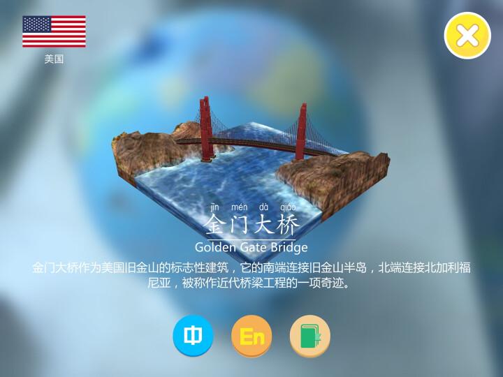 北斗儿童地球仪·AR地球仪23厘米 晒单图
