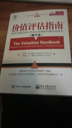 知识产权资产评估促进工程系列丛书·价值评估指南:来自顶级咨询公司及从业者的价值评估技术(修订本) 晒单图