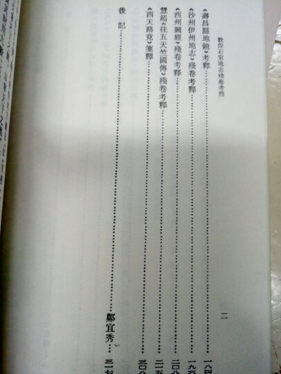 敦煌石室地志残卷考释 晒单图
