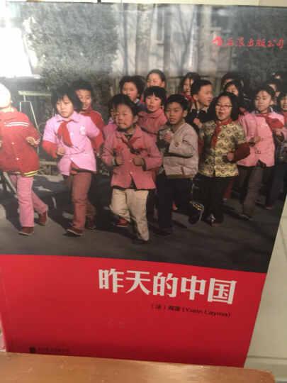 昨天的中国 (法)阎雷著 法国摄影师行走拍摄中国三十年作品 摄影写真艺术 晒单图