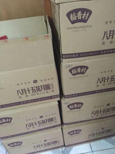 臻味(zhenwei) 稻香村 糕点礼盒点心休闲零食北京特产 如意尊礼1200g 晒单图