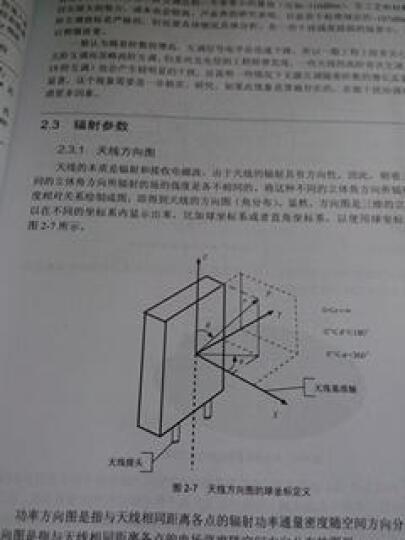 移动通信天线技术与工程应用 晒单图