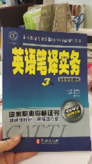 全国翻译专业资格水平考试辅导丛书 CATTI 三级笔译 英语笔译实务 教材配套训练 晒单图