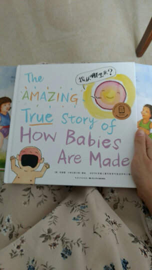 小猛犸童书儿童情绪管理绘本:我的感觉(经典版)(平装套装共8册) 晒单图