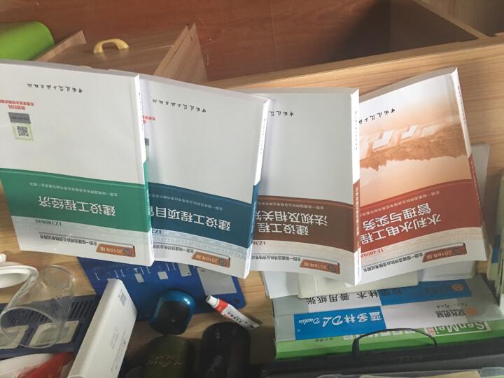 备考2020一级建造师2019教材4本 一建水利水电工程(中国建筑工业出版社) 晒单图