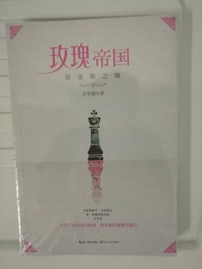 玫瑰帝国·辉夜姬之瞳 晒单图