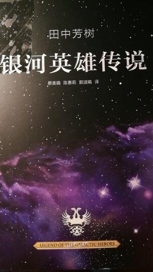 银河英雄传说(套装共10册) 田中芳树 晒单图